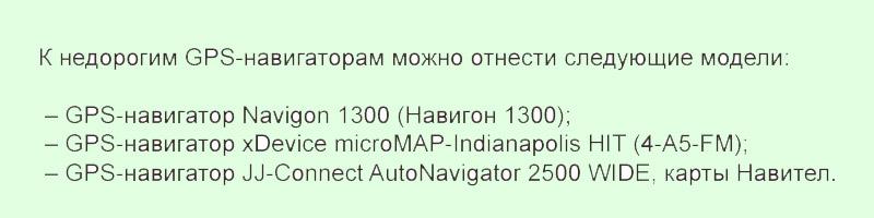 Недорогие модели GPS-навигаторов