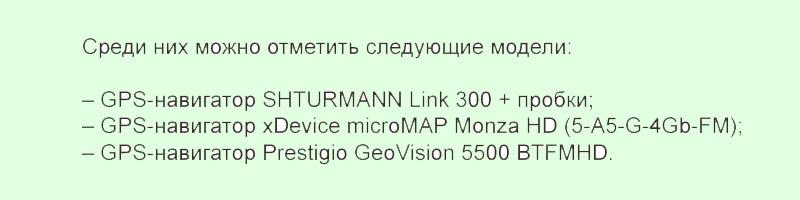 GPS-навигаторы средней ценовой категории